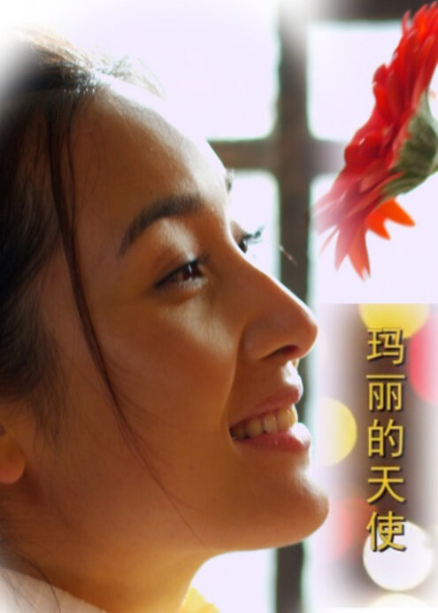Mary's Angel Movie Poster, 2013 Chinese film