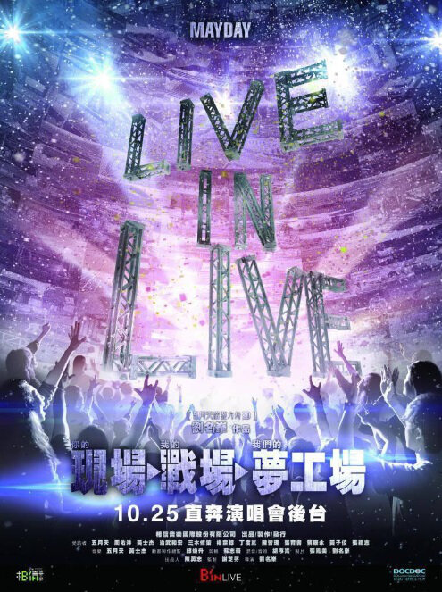 Mayday Live in Live Movie Poster, 2013