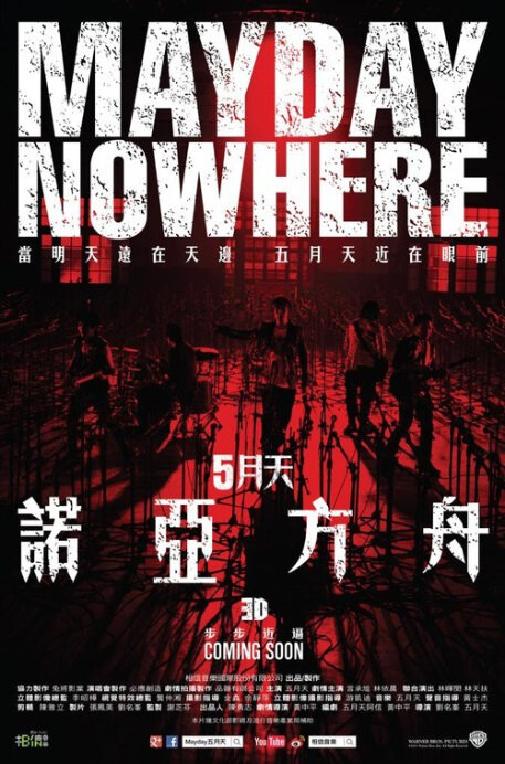Mayday Nowhere 3D Movie Poster, 2013