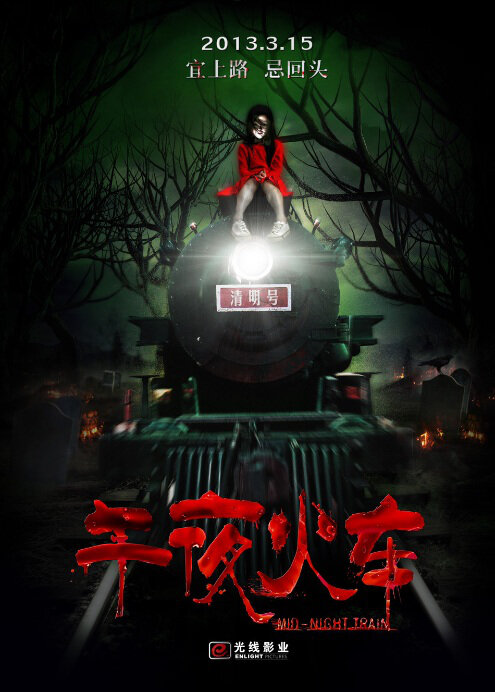 Mid-Night Train Movie Poster, 2013