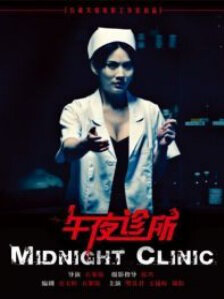 Midnight Clinic Movie Poster, 2013