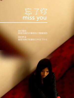 Miss You Movie Poster, 2013