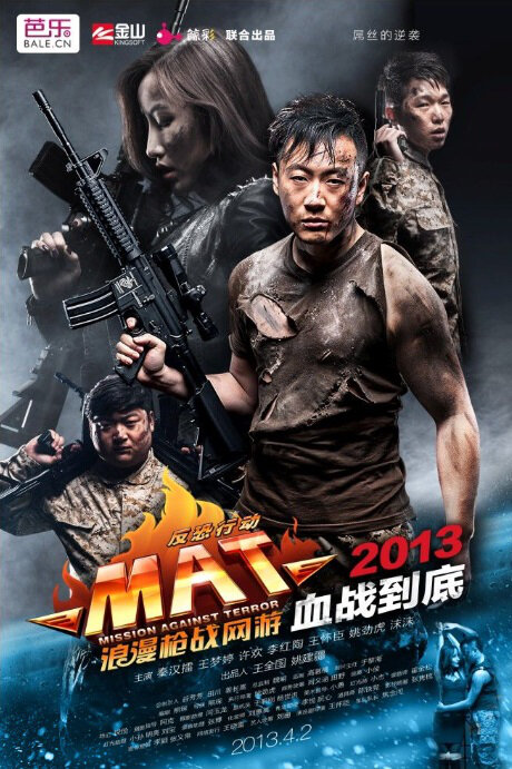 Mission Against Terror Movie Poster, 2013