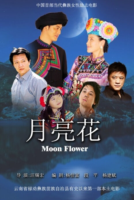 Moon Flower Movie Poster, 2013