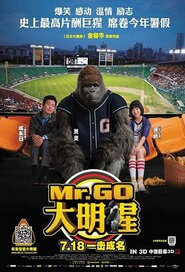 Mr. Go Movie Poster, 2013 film