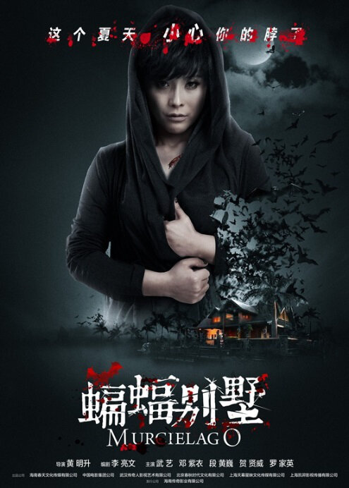 Murcielago Movie Poster, 2013, Deng Ziyi