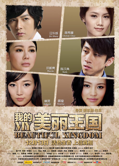 My Beautiful Kingdom Movie Poster, 2013, Chen Handian