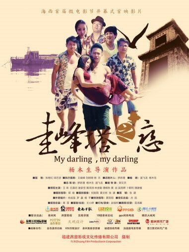 My Darling, My Darling Movie Poster, 2013