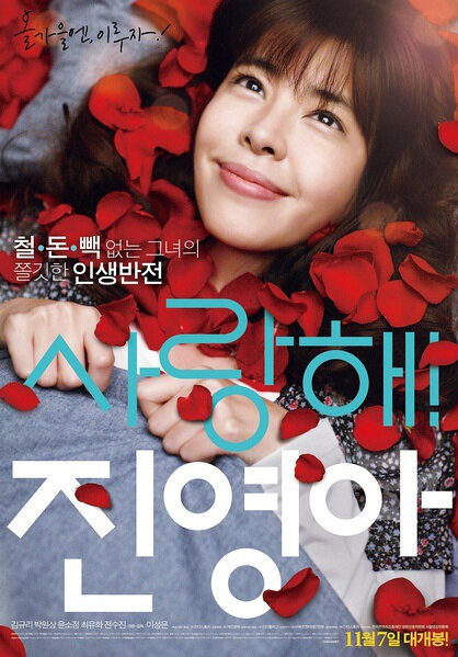 My Dear Girl, Jin-young Movie Poster, 2013 film