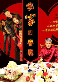 My Family's Spring Festival Movie Poster, 2013