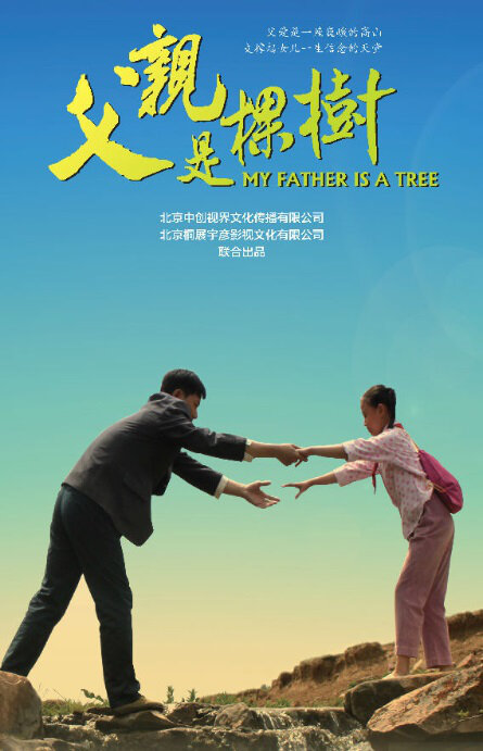 My Father Is a Tree Movie Poster, 2013