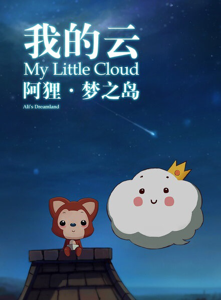 My Little Cloud Movie Poster, 2013