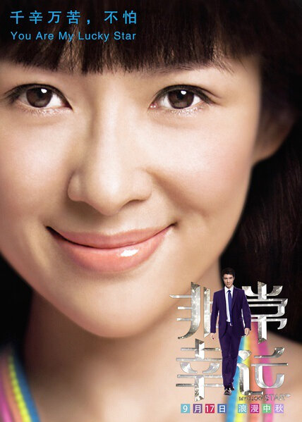 My Lucky Star Movie Poster, 2013, Chinese Actress