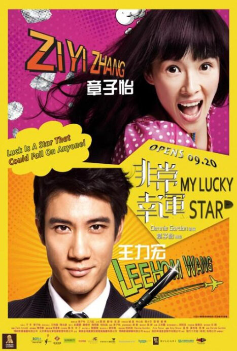My Lucky Star Movie Poster, 2013