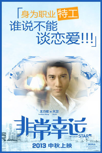 My Lucky Star Movie Poster, 2013, Lee-Hom Wang