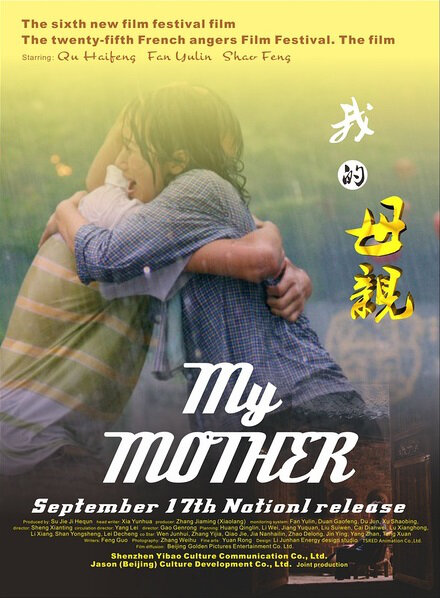 My Mother Movie Poster, 2013