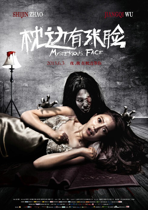 Mysterious Face Movie Poster, 2013