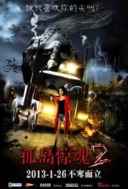 Mysterious Island 2 Movie Poster, 2013