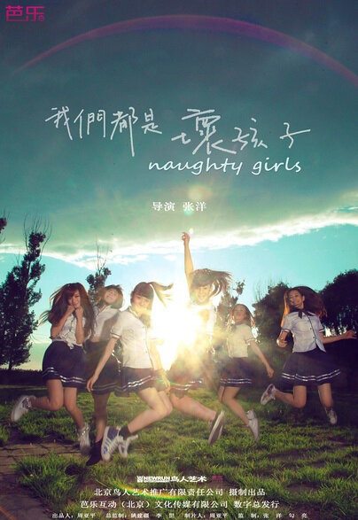 Naughty Girls Movie Poster, 2013