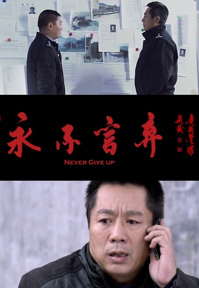 Never Give Up Movie Poster, 2013 Chinese film