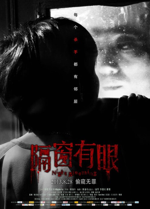 Night Blooming Movie Poster, 2013