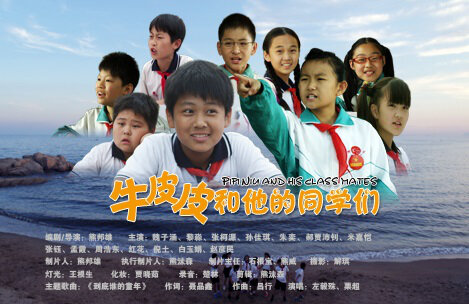 Niu Pipi and His Classmates Movie Poster, 2013 Chinese film