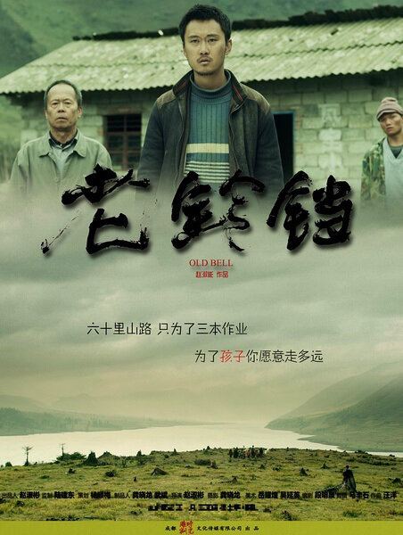 Old Bell Movie Poster, 2013 Chinese film