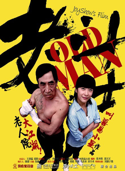 Old Man Movie Poster, 2013