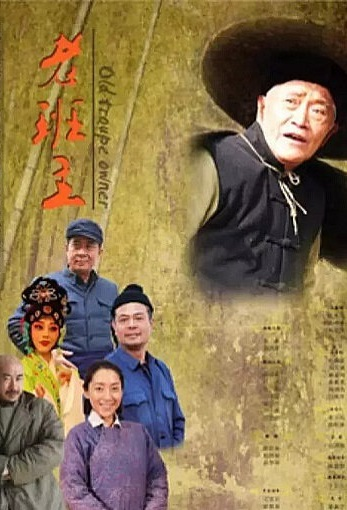 Old Opera Master Movie Poster, 2013 Chinese film