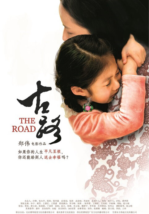 Old Road Movie Poster, 2013 Chinese film