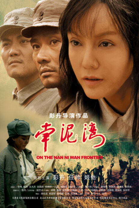 On the Nan Ni Wan Frontier Movie Poster, 2013