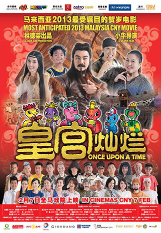 Once Upon a Time Movie Poster, 2013 film