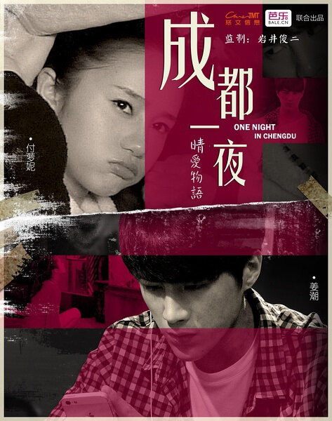 One Night in Chengdu Movie Poster, 2013