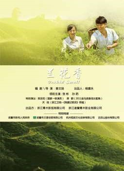 Orchid Fragrance Movie Poster, 2013 Chinese film