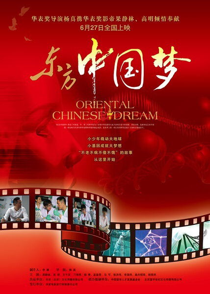 Oriental Chinese Dream Movie Poster, 2013