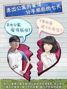 Out of Apartment Love Movie Poster, 2013