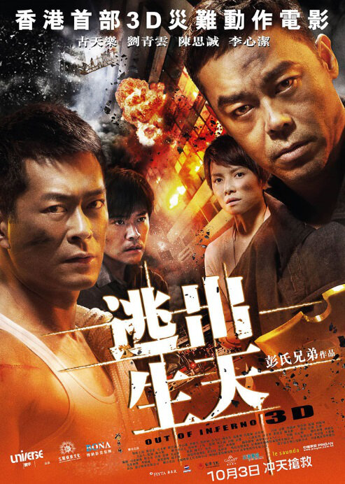 Out of Inferno Movie Poster, 2013 Hong Kong Movies