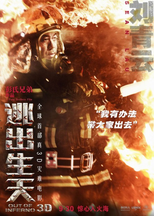 Out of Inferno Movie Poster, 2013
