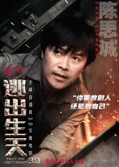 Out of Inferno 3D Movie Poster, 2013, Chen Sicheng