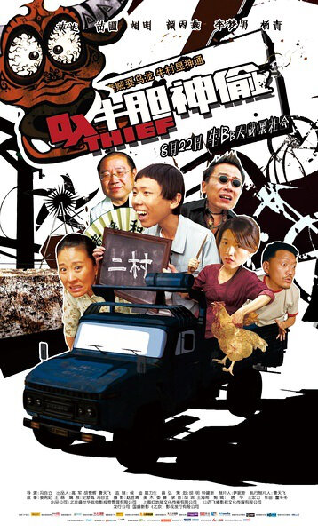 Ox Thief Movie Poster, 2013