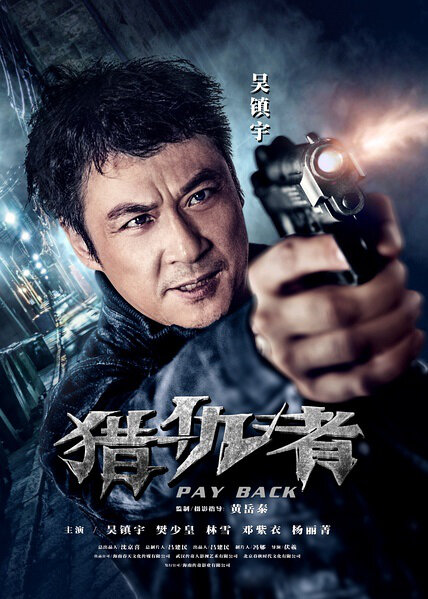 Pay Back Movie Poster, 獵仇者 2013 Chinese film