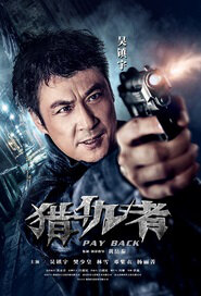 Pay Back Movie Poster, 2013