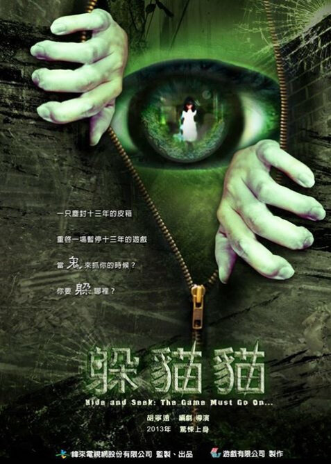 Peekaboo Movie Poster, 2013 Chinese movie