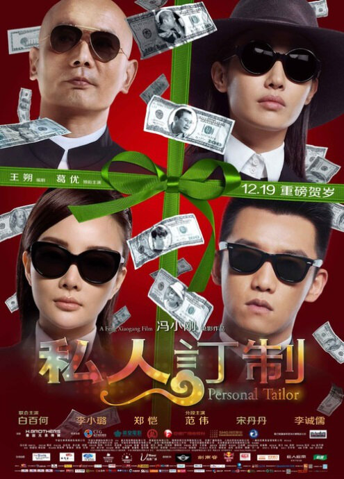 Personal Tailor Movie Poster, 2013