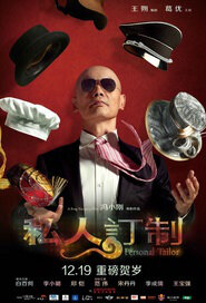 Personal Tailor Movie Poster, 2013 Best Chinese Drama film