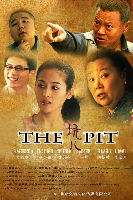 The Pit Movie Poster, 2013 Chinese movie