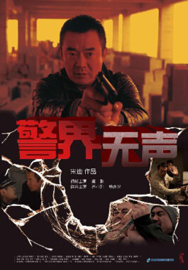 Police Circle Movie Poster, 2013 Chinese film