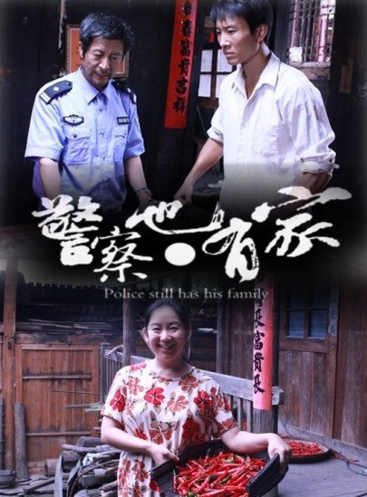 Police Still Has His Family Movie Poster, 2013 Chinese film