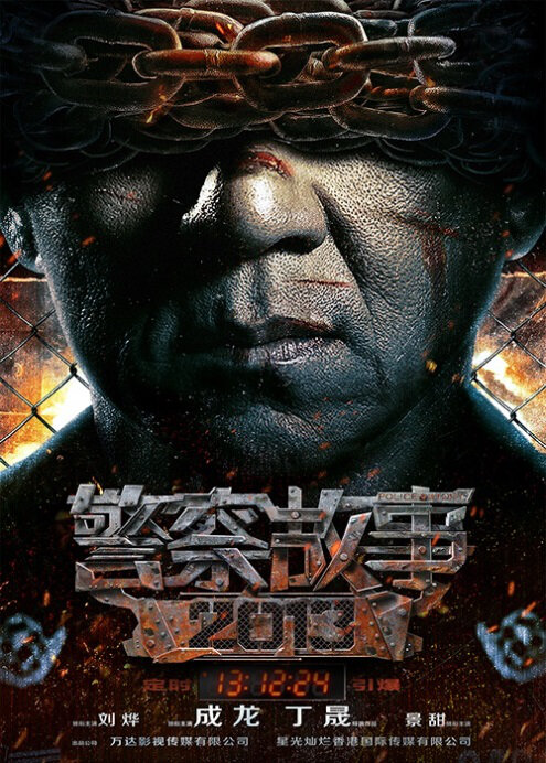 Police Story 2013 Movie Poster, 2013