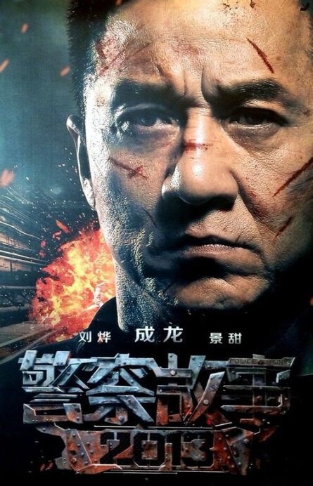 Police Story 2013 Movie Poster, 2013, Jackie Chan, Chinese Movie Actor